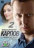 Карпов 2 сериал описание серий
