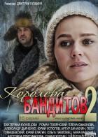 Королева бандитов 2 сериал описание серий
