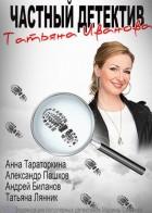 Частный детектив Татьяна Иванова сериал содержание серий