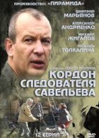 кордон следователя савельєва