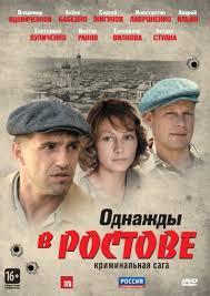 Однажды в Ростове содержание серий