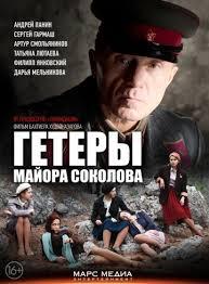 гетеры майора Соколова содержание серий