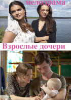 Взрослые дочери содержание серий
