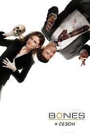кости 9 сезон содержание серий