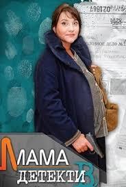 мама детектив содержание серий