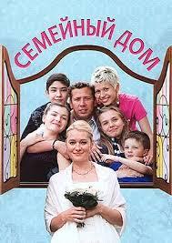 семейній дом содержание серий