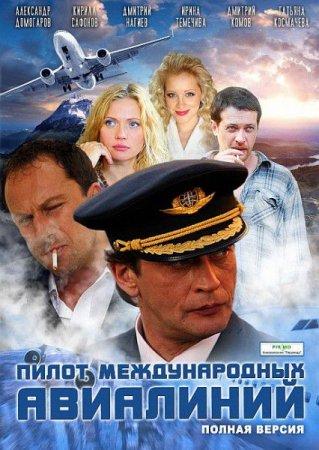 пилот международных авиалиний содержание серий