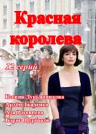 красота по-советски содержание серий
