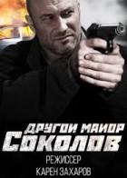 Другой майор Соколов описание серий