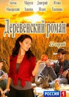 деревенский роман содержание серий