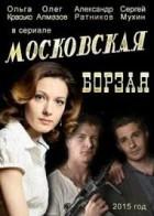 московская борзая описание серий